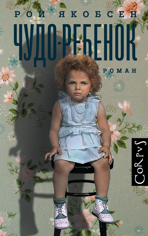 Чудо-ребенок Якобсен Р.
