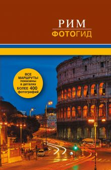 . - Рим обложка книги