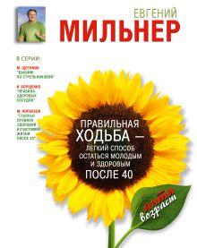 Мильнер Е. - Правильная ходьба - легкий способ остаться молодым и здоровым после 40 обложка книги