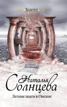 Солнцева Наталья - Легкие шаги в Океане обложка книги
