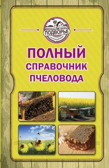 Руцкая Т.В. - Полный справочник пчеловода обложка книги