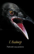 Вайнер А.А., Вайнер Г.А. - Райский сад дьявола' обложка книги