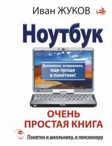 Жуков Иван - Ноутбук. Очень простая книга. Дополнено, исправлено, еще проще и понятнее обложка книги