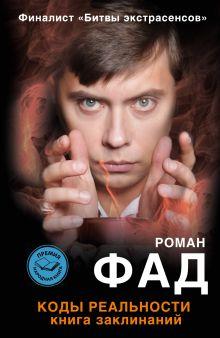 Фад Р. - Коды реальности обложка книги