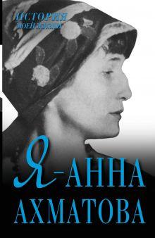 Надежина О.Д. - Я - Анна Ахматова обложка книги