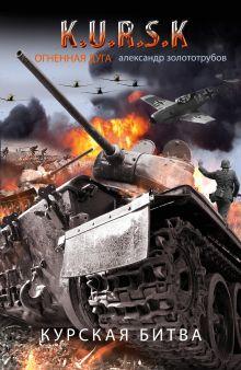 Курская битва. Огненная дуга обложка книги