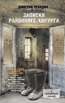 Правдин Дмитрий - Записки районного хирурга обложка книги