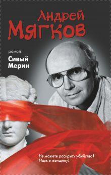 Мягков Андрей - Сивый мерин (покет) обложка книги
