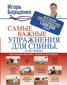 Борщенко И.А. - Самые важные упражнения для спины, и не только обложка книги