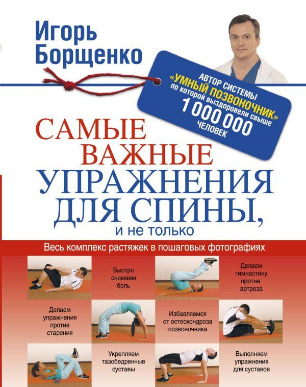 Самые важные упражнения для спины, и не только Борщенко И.А.