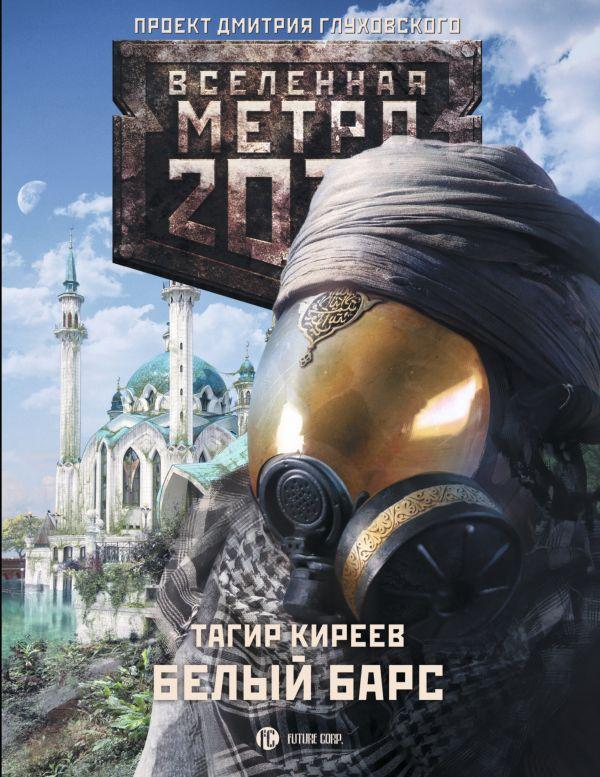 Метро 2033: Белый барс Киреев Т.