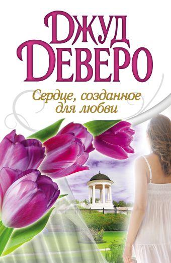 Сердце, созданное для любви Деверо Д.