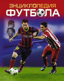 Энциклопедия футбола обложка книги
