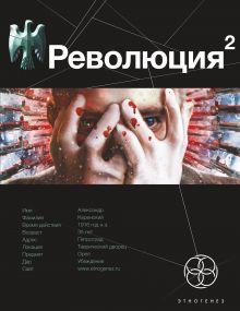 Сальников А. - РЕВОЛЮЦИЯ 2. Начало обложка книги
