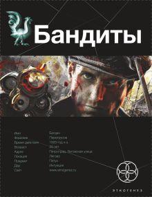 Лукьянов А.С. - Бандиты. Ликвидация обложка книги