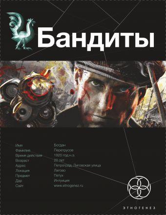 Бандиты. Ликвидация Лукьянов А.С.