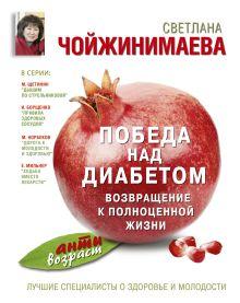 Чойжинимаева С.Г. - Победа над диабетом обложка книги