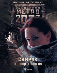 Метро 2033: Сумрак в конце туннеля обложка книги