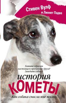 История Кометы. Как собака спасла мне жизнь обложка книги