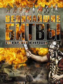 Спектор А.А. - Величайшие битвы всех времен и народов обложка книги
