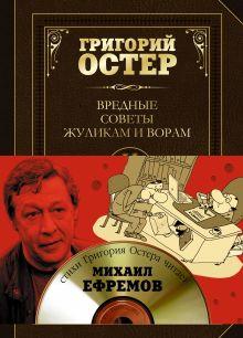 Остер Г.Б. - Вредные советы жуликам и ворам и борцам с коррупцией (+диск) обложка книги