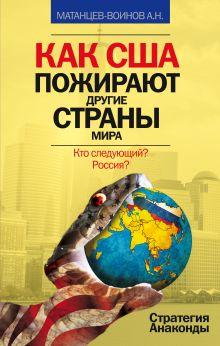 Матанцев-Воинов А. - Как США пожирают другие страны мира. Стратегия анаконды обложка книги