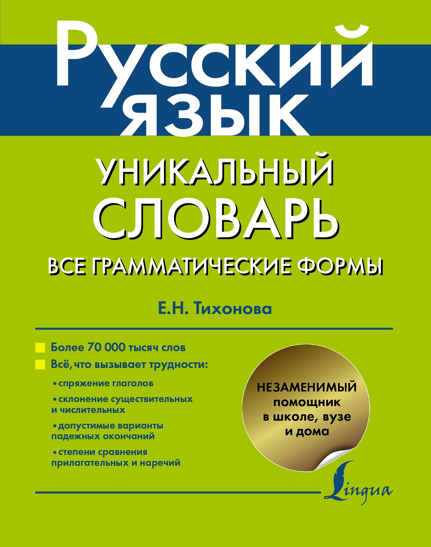 Русский язык. Уникальный словарь. Все грамматические формы