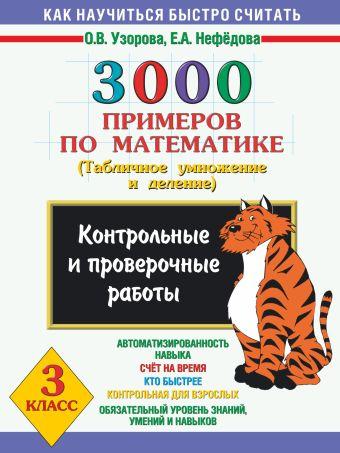3000 примеров по математике 3 класс Узорова О.В.