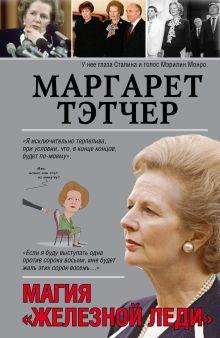 Мишаненкова Екатерина Александровна - Маргарет Тэтчер обложка книги