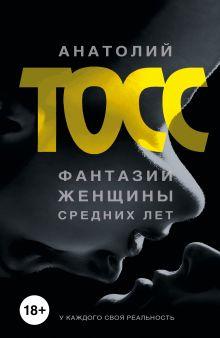 Тосс А. - Фантазии женщины средних лет обложка книги