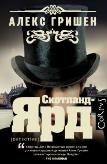 Гришен Алекс - Скотланд-Ярд обложка книги
