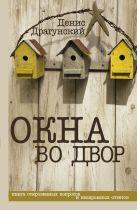 Драгунский Д.В. - Окна во двор' обложка книги