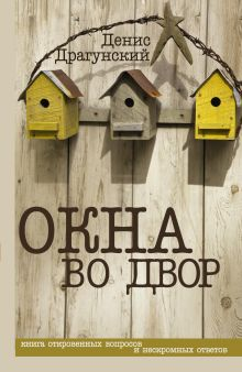 Драгунский Д.В. - Окна во двор обложка книги