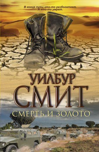 Смерть и золото Смит У.