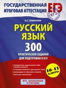 Симакова Е.С. - ЕГЭ 2016. Русский язык. 300 практических заданий для подготовки к ЕГЭ обложка книги