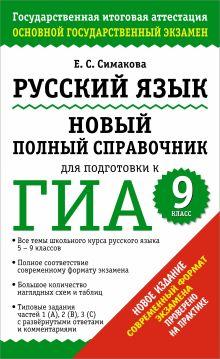 ГИА 2015. Русский язык. Новый полный справочник для подготовки к ГИА. обложка книги