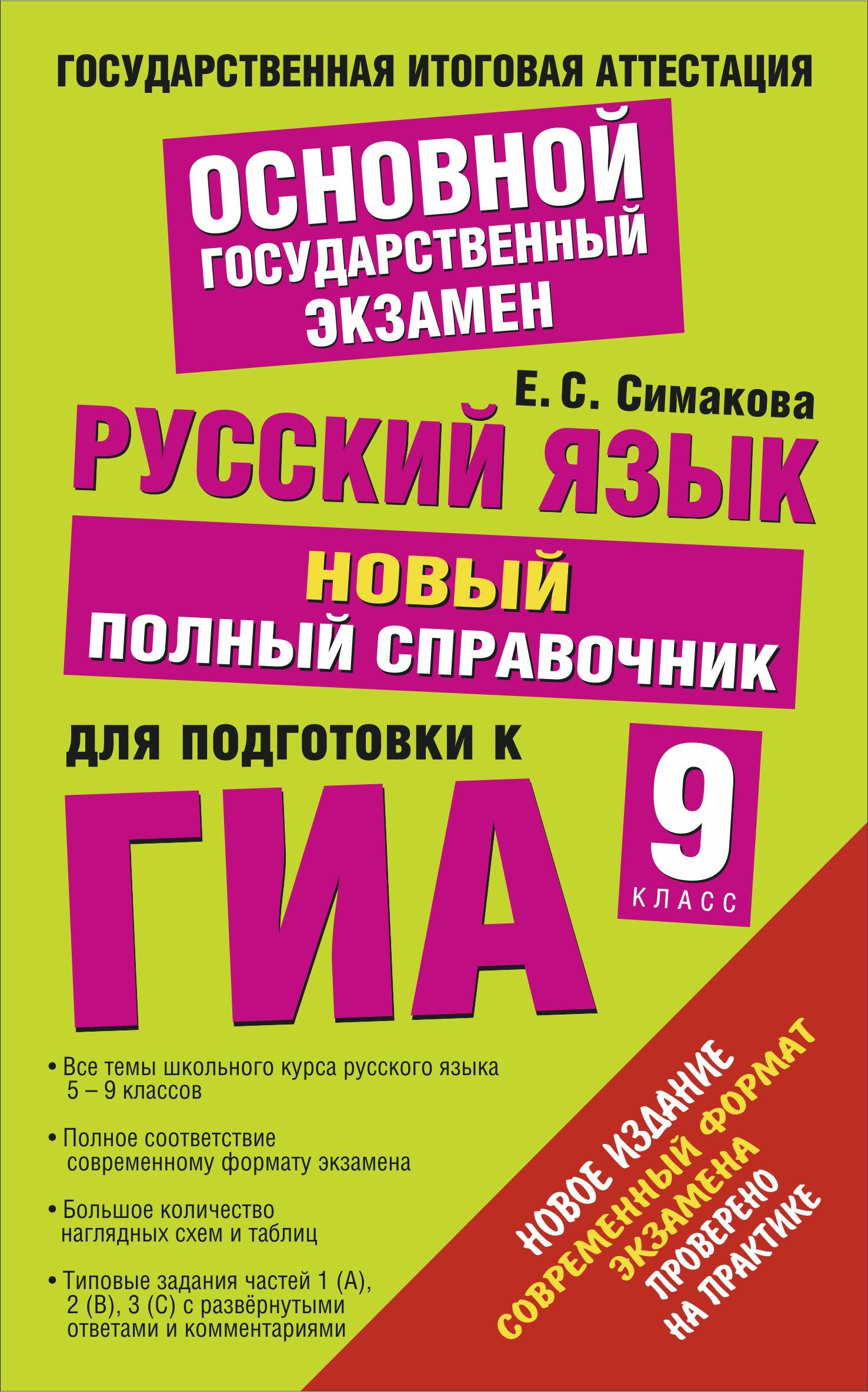 ГИА 2015. Русский язык. Новый полный справочник для подготовки к ГИА.