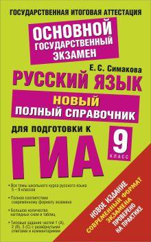 Симакова Е.С. - ГИА 2015. Русский язык. Новый полный справочник для подготовки к ГИА. обложка книги