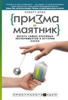 Криз Р. - Призма и маятник. Десять самых красивых экспериментов в истории науки' обложка книги