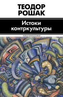 Рошак Т. - Истоки контркультуры обложка книги
