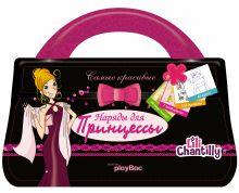 . - Самые красивые наряды для принцесс обложка книги
