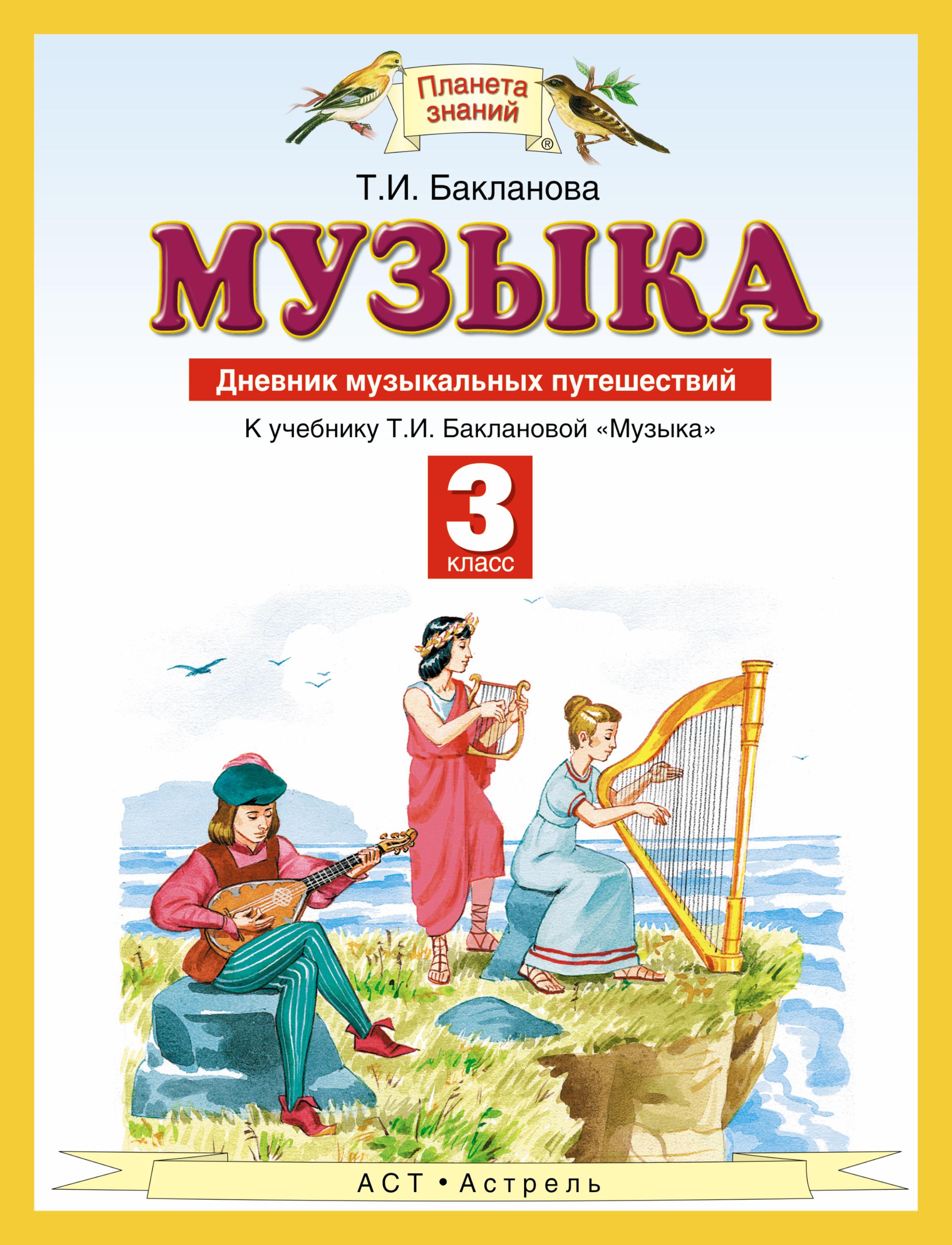 Музыка. 3 класс. Дневник музыкальных путешествий ( Бакланова Т.И.  )
