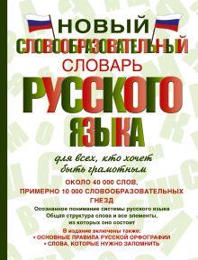 Тихонов А.Н. - Новый словообразовательный словарь русского языка для всех, кто хочет быть грамотным обложка книги