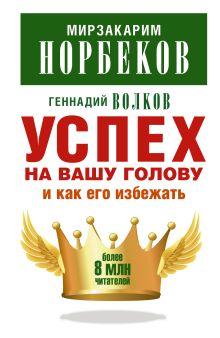 Норбеков М.С. - Успех на вашу голову и как его избежать обложка книги