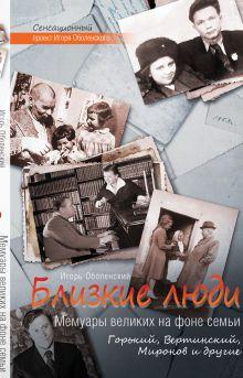 Оболенский И.В. - Близкие люди. Мемуары великих на фоне семьи обложка книги