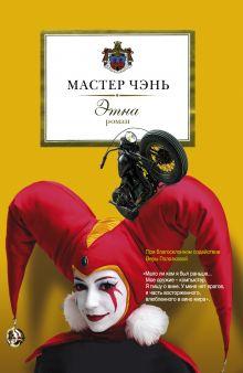Мастер Чэнь - Этна обложка книги