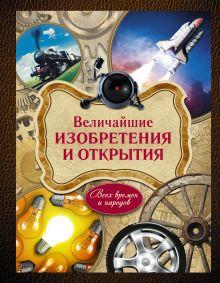 Ивашкова Татьяна Борисовна, Ратина А.А. - Величайшие изобретения и открытия обложка книги