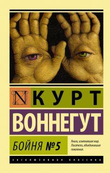 Воннегут К. - Бойня №5 обложка книги