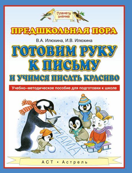 Готовим руку к письму и учимся писать красиво. 5–7 лет. Учебно-методическое пособие для подготовки к школе