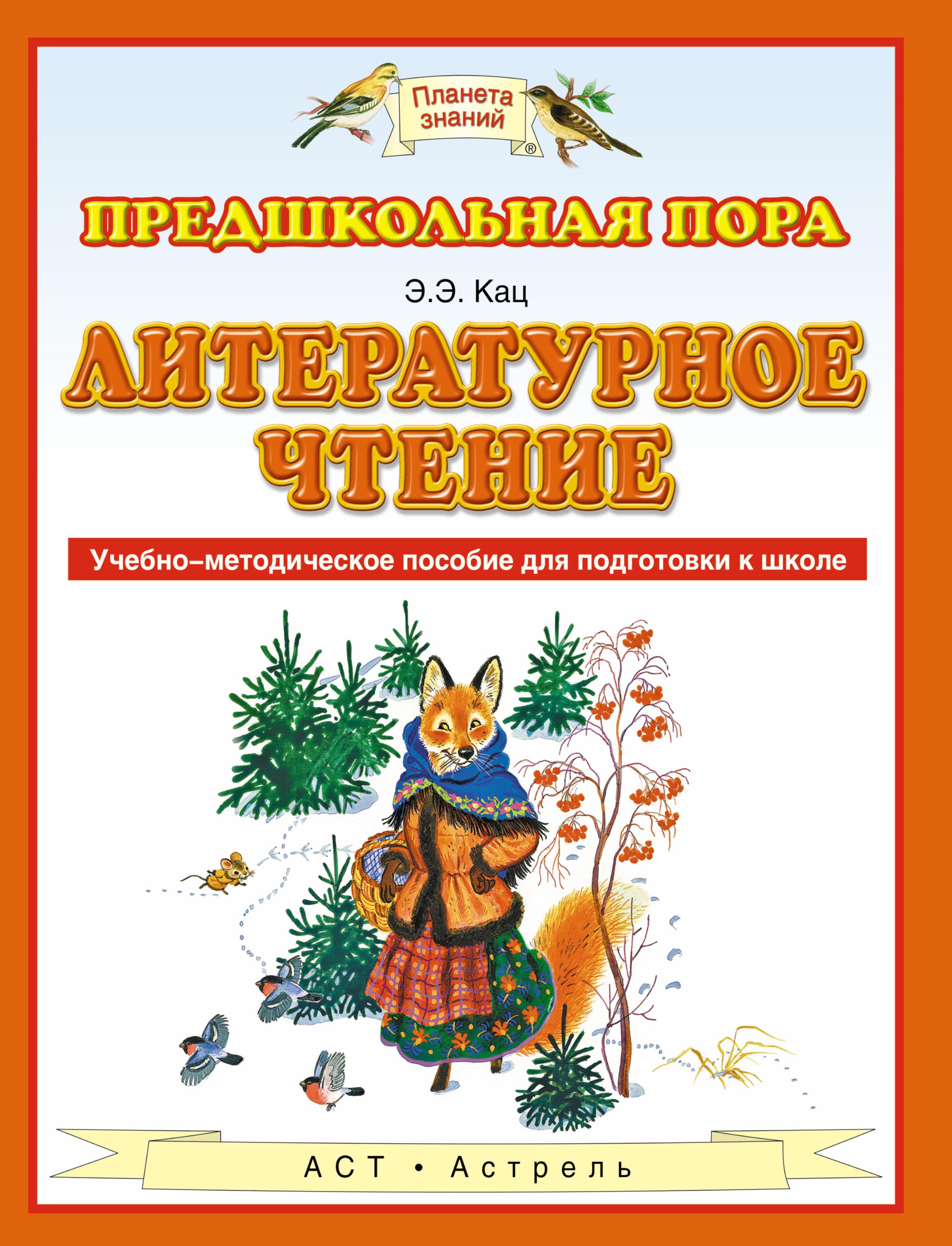 Литературное чтение. 5 7 лет. Учебно-методическое пособие для подготовки к школе
